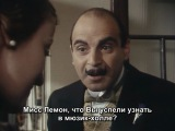 Эркюль Пуаро. 1 сезон. 4 серия.(10 серий). Субтитры.